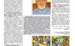 Интервю във вестник Земя