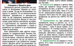 """Статия в """"24 часа"""", """"Всичко за семейството"""" и """"България Днес"""""""